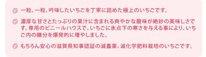 滋賀県知事認証の減農薬、減化学肥料栽培のいちご
